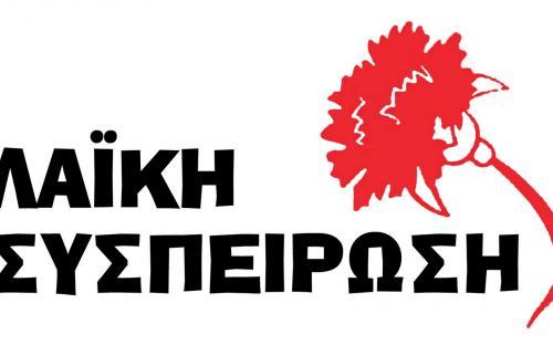 Η Λαϊκή Συσπείρωση Νοτίου Αιγαίου για το φορέα διαχείρισης Προστατευόμεων Περιοχών