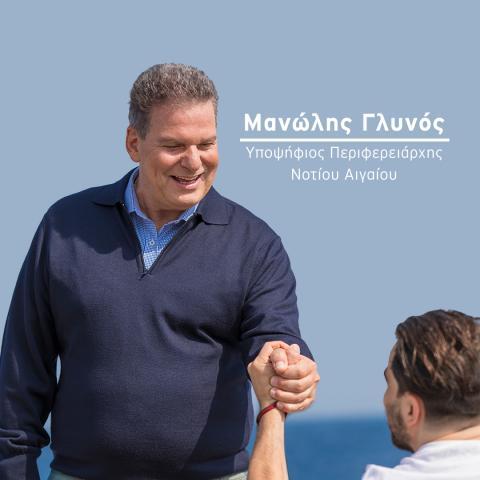 Υποψήφιος περιφερειάρχης Νοτίου Αιγαίου Μ. Γλυνός: Απαιτείται αλλαγή στρατηγικής στον τουρισμό